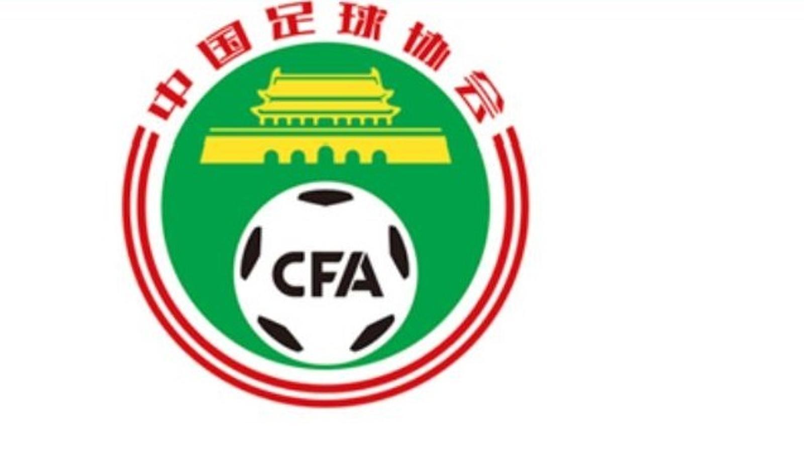 Comunicat de l'Associació Xinesa de Futbol