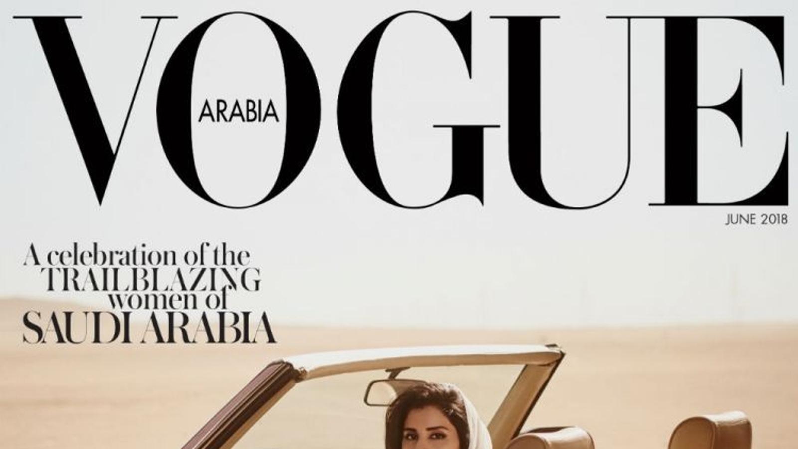'Vogue' irrita a les activistes saudites